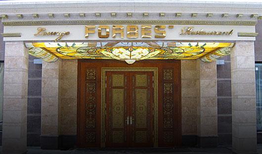 Ресторан «Forbes»
