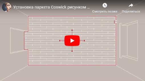 Видео-инструкция по укладке доски приклеиванием через подложку