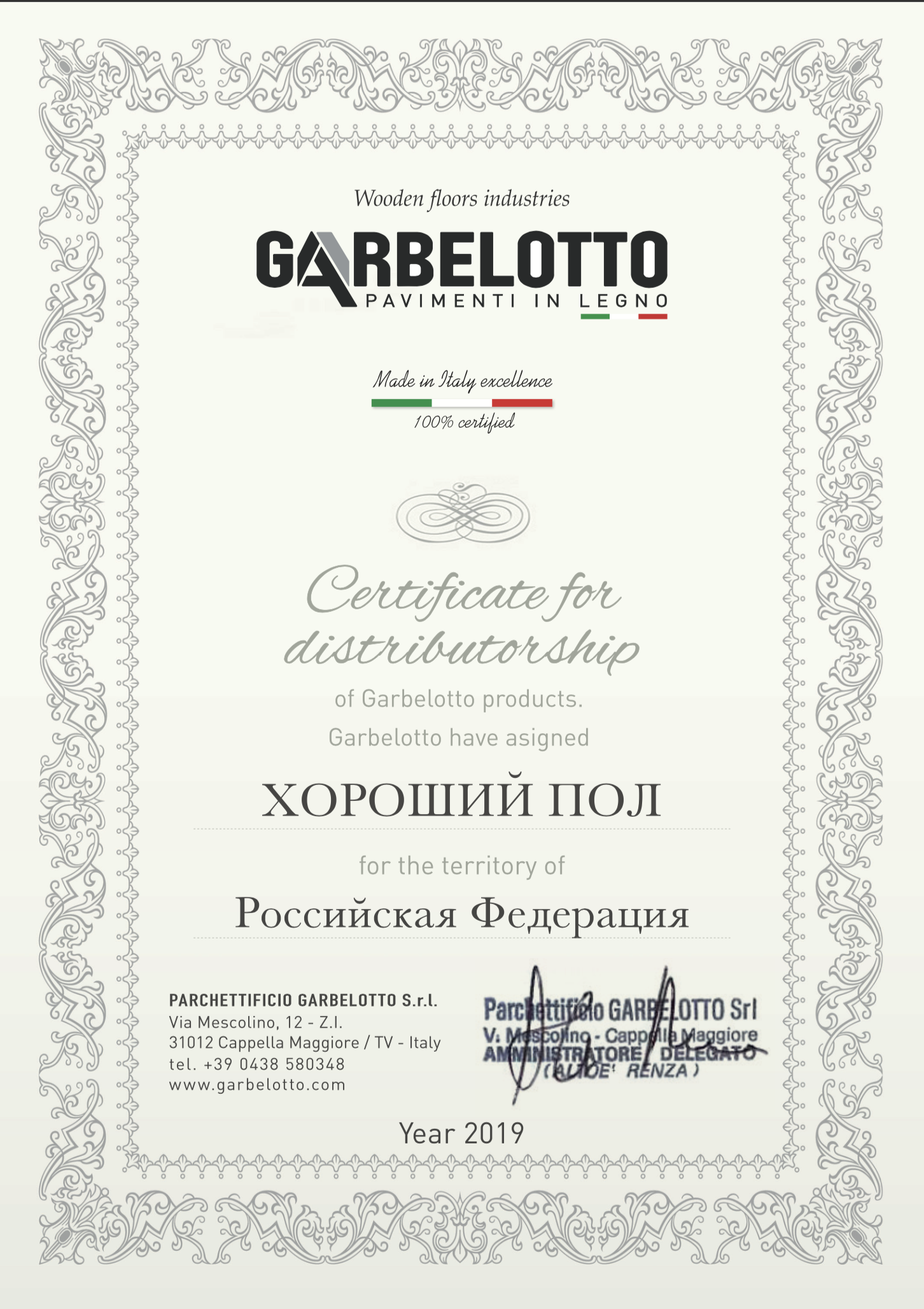 Сертификат Garbelotto про ХорПол